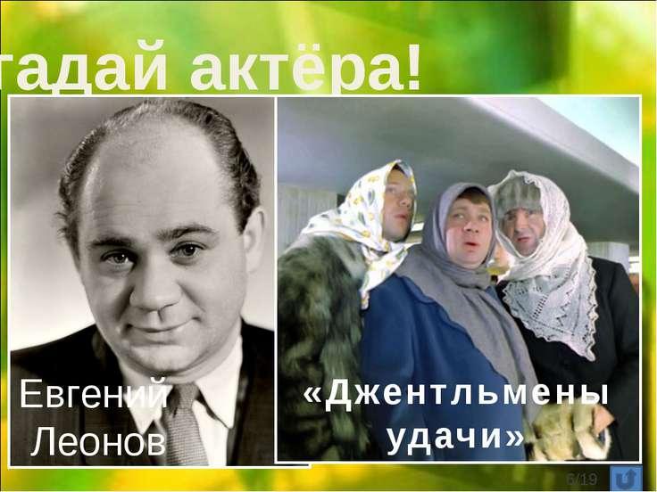 Угадай актёра! Юрий Никулин «Бриллиантовая рука» /19