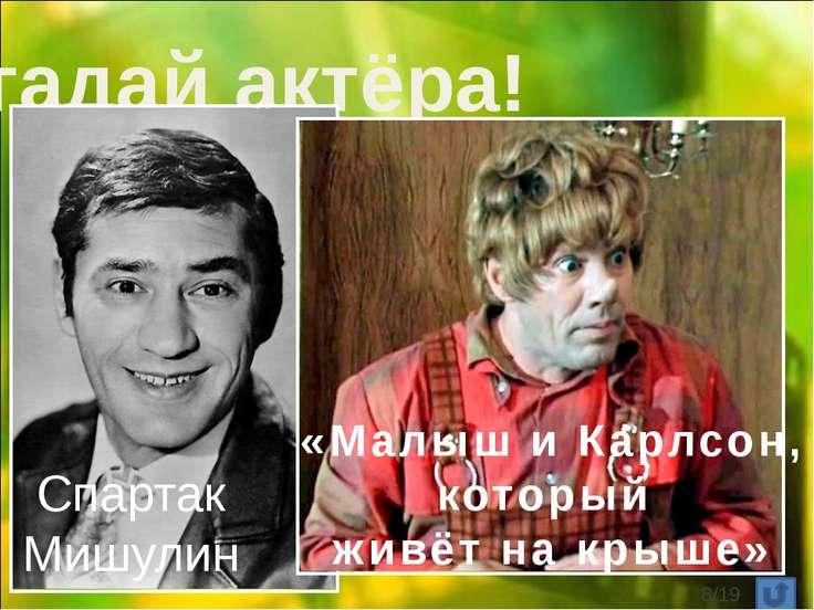 Угадай актёра! Георгий Вицин «Кавказская пленница, или Новые приключения Шури...