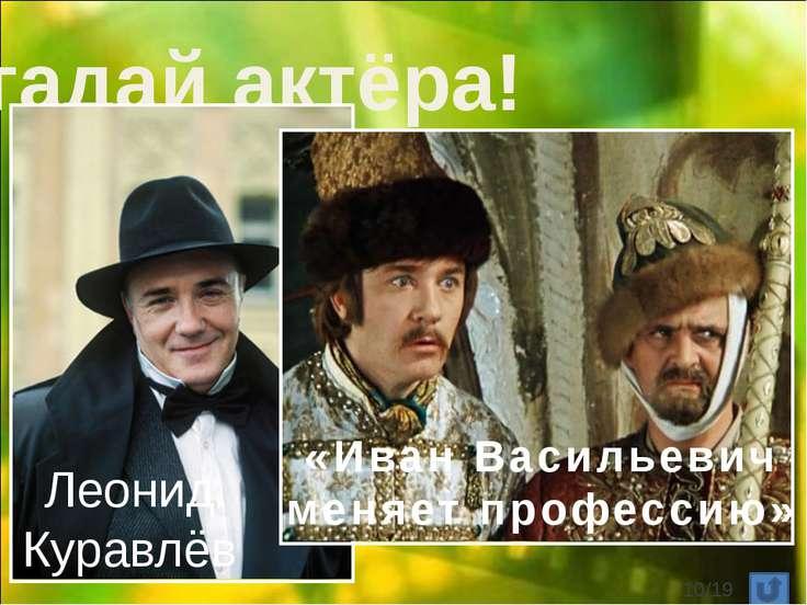 Угадай актёра! Георгий Милляр «Морозко» /19