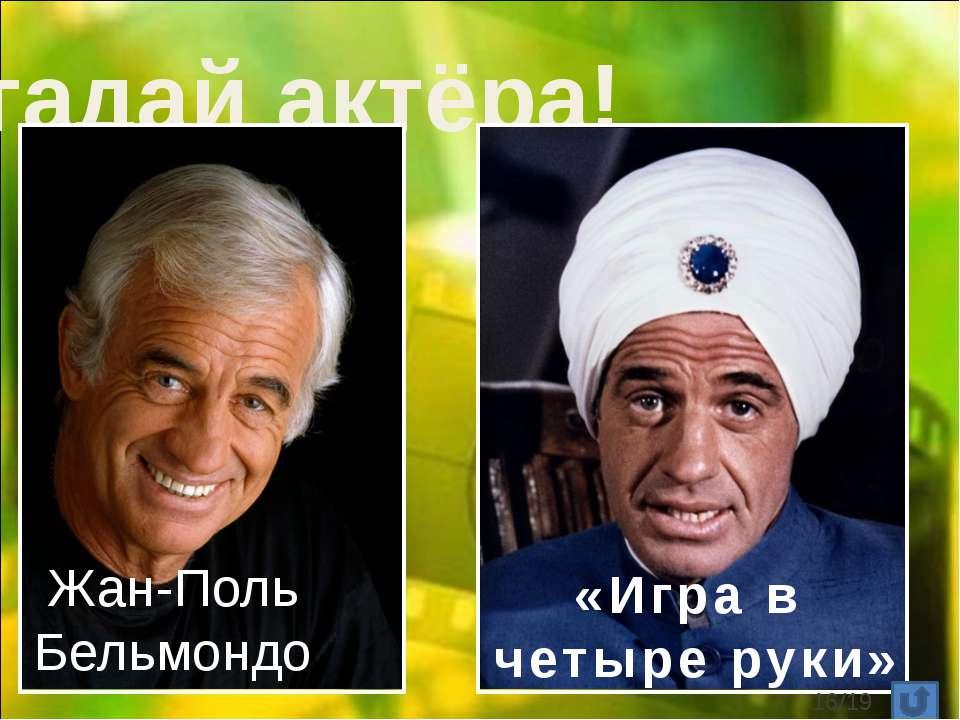 Угадай актёра! Евгений Леонов «Джентльмены удачи» /19
