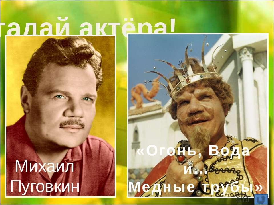 Угадай актёра! Фаина Раневская «Золушка» /19