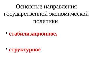 Основные направления государственной экономической политики стабилизационное,...
