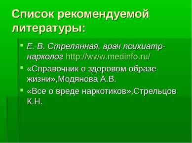Список рекомендуемой литературы: Е. В. Стрелянная, врач психиатр-нарколог htt...