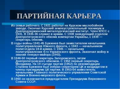 ПАРТИЙНАЯ КАРЬЕРА Из семьи рабочего. С 1921 работал на Курском маслобойном за...