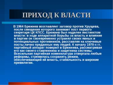 ПРИХОД К ВЛАСТИ В 1964 Брежнев возглавляет заговор против Хрущева, после смещ...