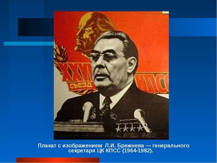 Плакат с изображением Л.И. Брежнева — генерального секретаря ЦК КПСС (1964-19...