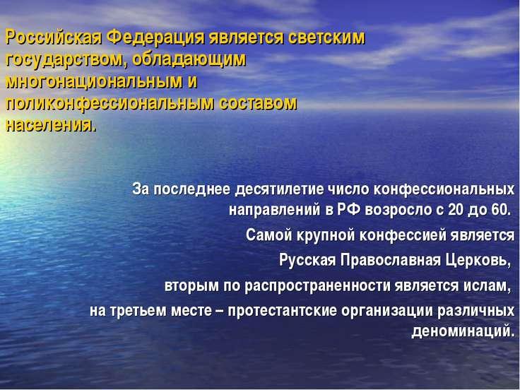 За последнее десятилетие число конфессиональных направлений в РФ возросло с 2...