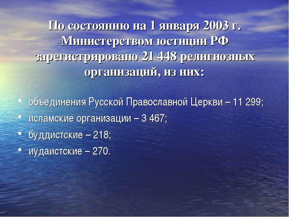 объединения Русской Православной Церкви – 11 299; исламские организации – 3 4...