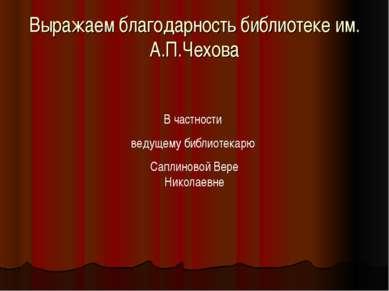 Выражаем благодарность библиотеке им. А.П.Чехова В частности ведущему библиот...