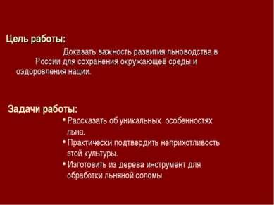 Цель работы: Доказать важность развития льноводства в России для сохранения о...