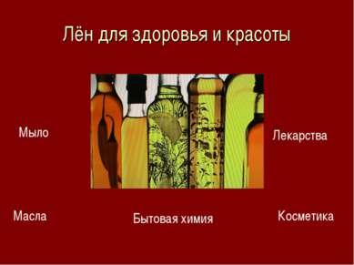 Лён для здоровья и красоты Мыло Масла Косметика Бытовая химия Лекарства