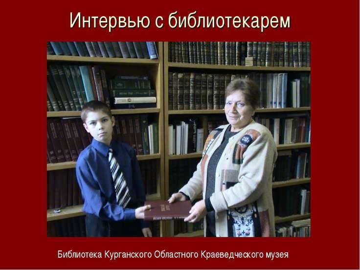 Интервью с библиотекарем Библиотека Курганского Областного Краеведческого музея