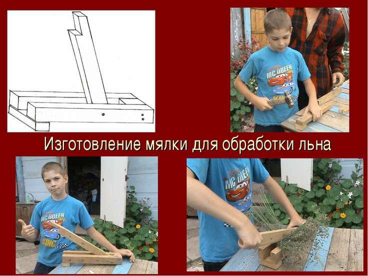 Изготовление мялки для обработки льна