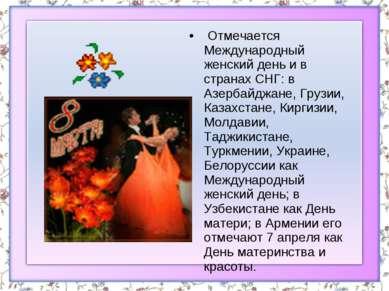 Отмечается Международный женский день и в странах СНГ: в Азербайджане, Грузи...