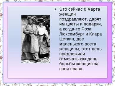 Это сейчас 8 марта женщин поздравляют, дарят им цветы и подарки, а когда-то Р...