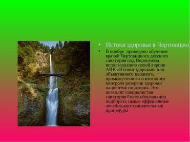 Истоки здоровья в Чертовицком детском санатории В ноябре проведено обучение в...