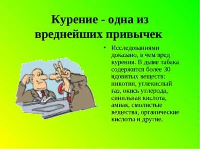 Курение - одна из вреднейших привычек Исследованиями доказано, в чем вред кур...