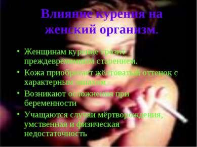 Влияние курения на женский организм. Женщинам курение грозит преждевременным ...