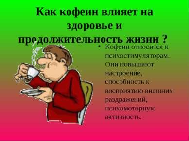 Как кофеин влияет на здоpовье и продолжительность жизни ? Кофеин относится к ...