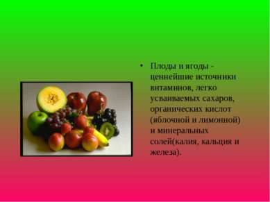 Плоды и ягоды - ценнейшие источники витаминов, легко усваиваемых сахаров, орг...