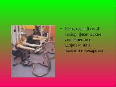 Итак, сделай свой выбор: физические упражнения и здоровье или болезни и лекар...
