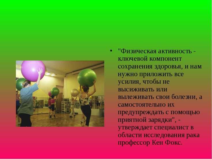"""""""Физическая активность - ключевой компонент сохранения здоровья, и нам нужно ..."""