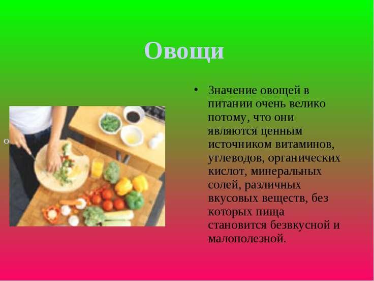 Овощи Значение овощей в питании очень велико потому, что они являются ценным ...