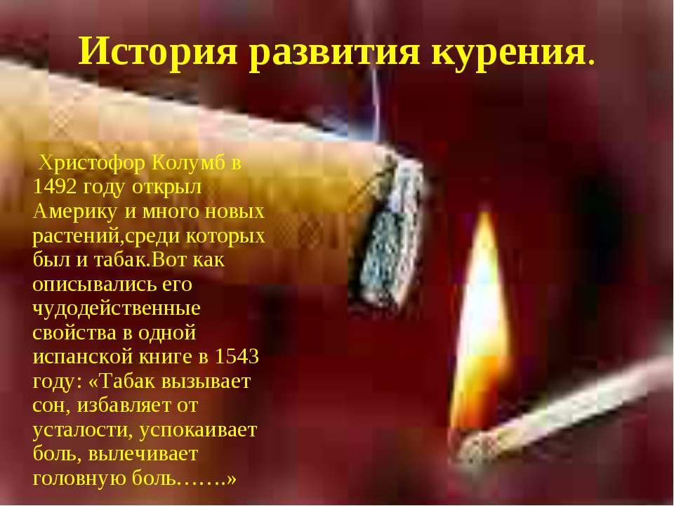 История развития курения. Христофор Колумб в 1492 году открыл Америку и много...