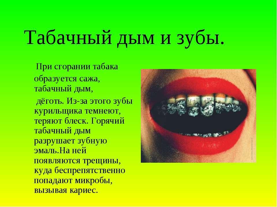 Табачный дым и зубы. При сгорании табака образуется сажа, табачный дым, дёгот...