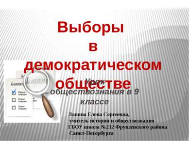 Выборы в демократическом обществе Урок обществознания в 9 классе Лапина Елена...