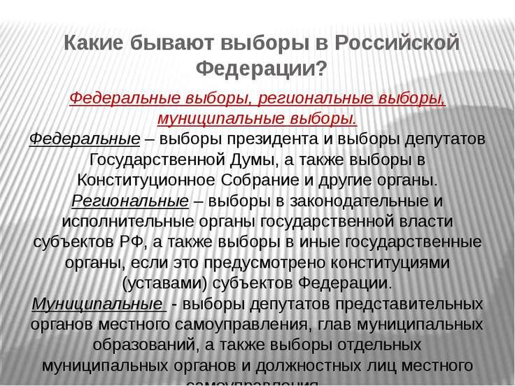 Какие бывают выборы в Российской Федерации? Федеральные выборы, региональные ...