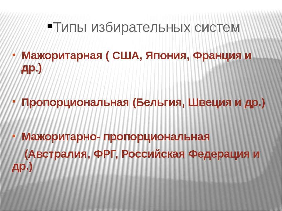 Типы избирательных систем Мажоритарная ( США, Япония, Франция и др.) Пропорци...