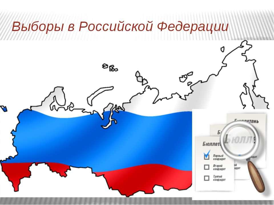 Выборы в Российской Федерации