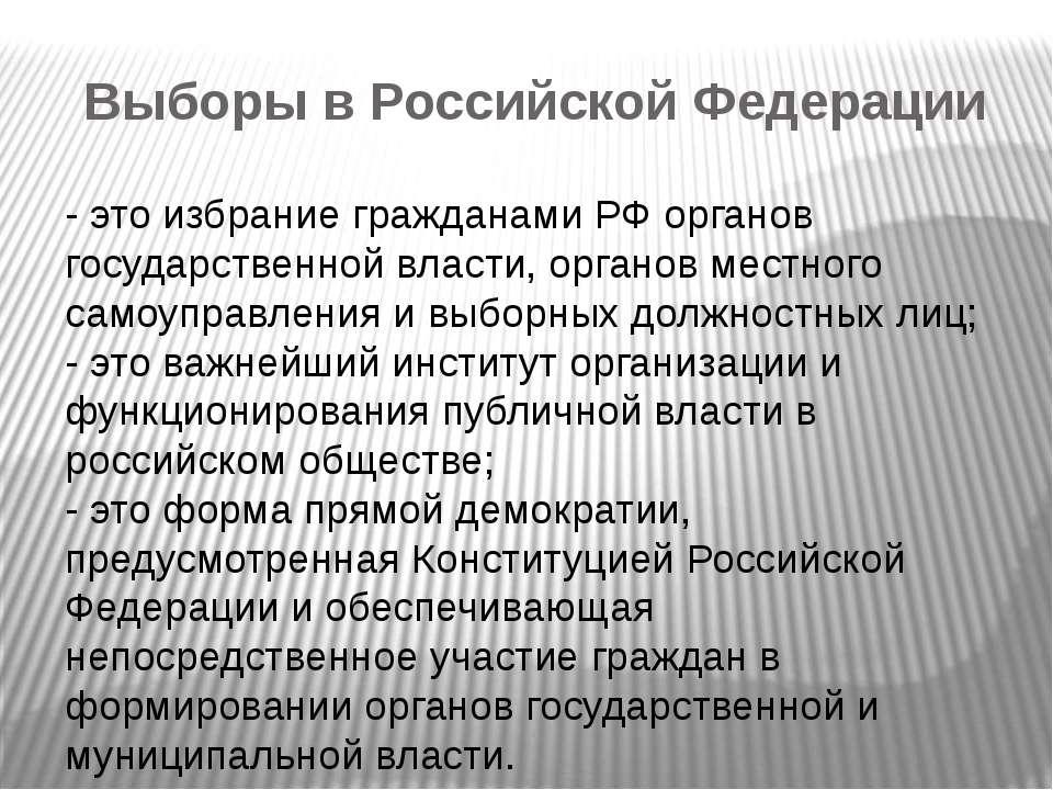 Выборы в Российской Федерации - это избрание гражданами РФ органов государств...