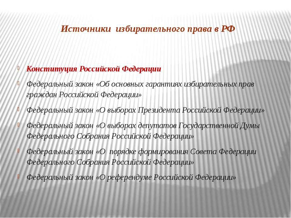 Источники избирательного права в РФ Конституция Российской Федерации Федераль...