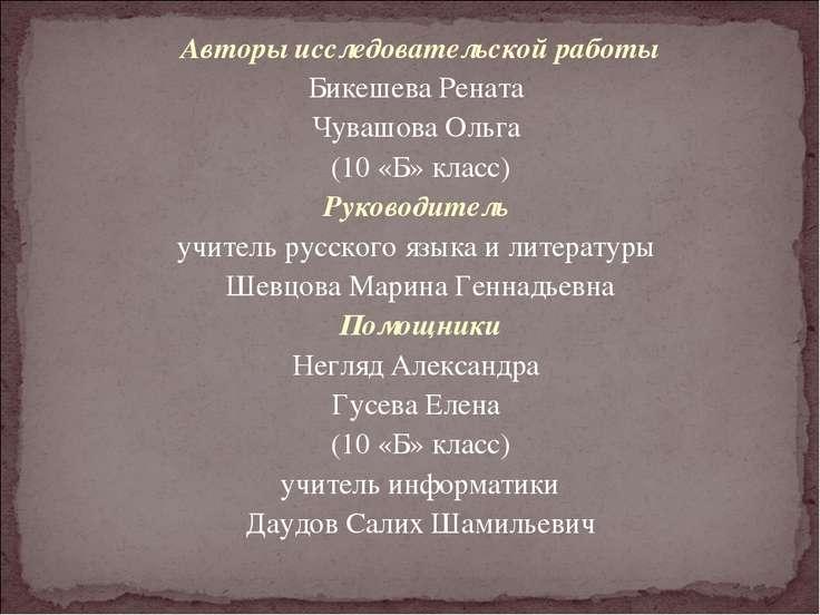 Авторы исследовательской работы Бикешева Рената Чувашова Ольга (10 «Б» класс)...
