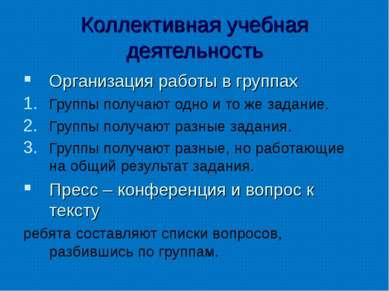 Коллективная учебная деятельность Организация работы в группах Группы получаю...