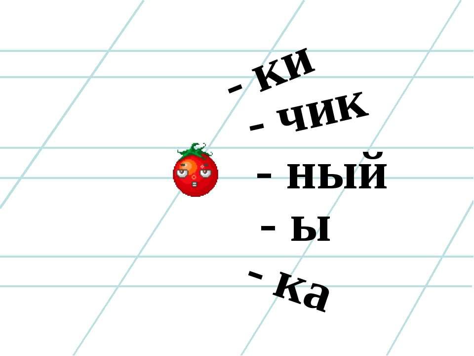 - ка - ный - ы - ки - чик