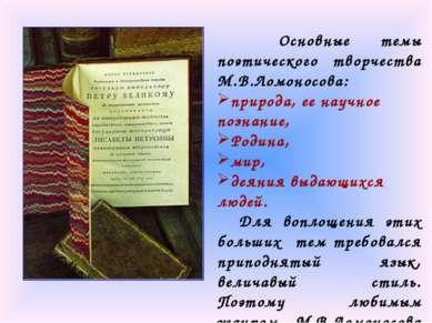 Основные темы поэтического творчества М.В.Ломоносова: природа, ее научное поз...