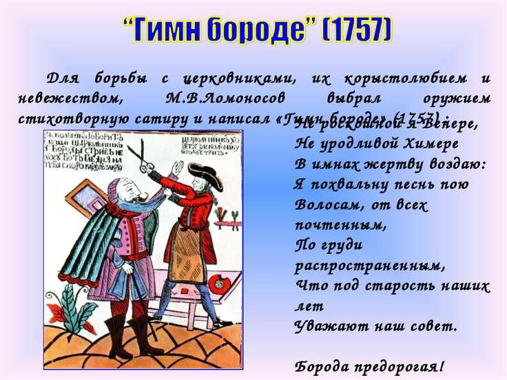 Для борьбы с церковниками, их корыстолюбием и невежеством, М.В.Ломоносов выбр...