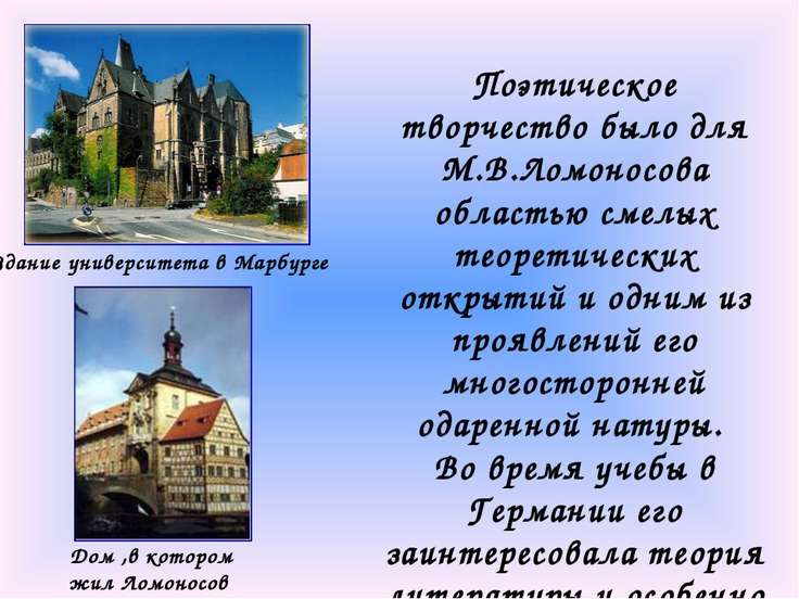 Поэтическое творчество было для М.В.Ломоносова областью смелых теоретических ...