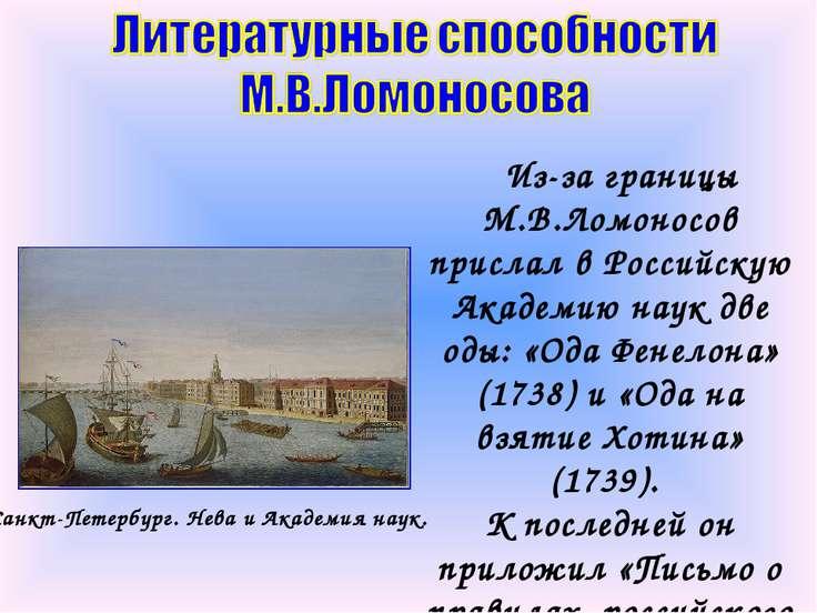 Из-за границы М.В.Ломоносов прислал в Российскую Академию наук две оды: «Ода ...