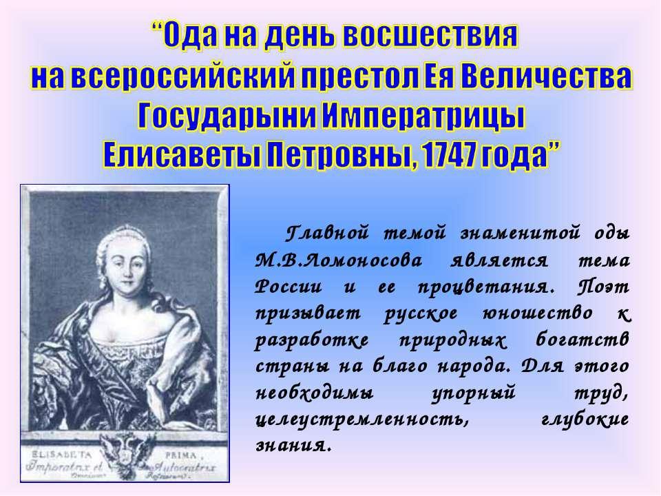 Главной темой знаменитой оды М.В.Ломоносова является тема России и ее процвет...