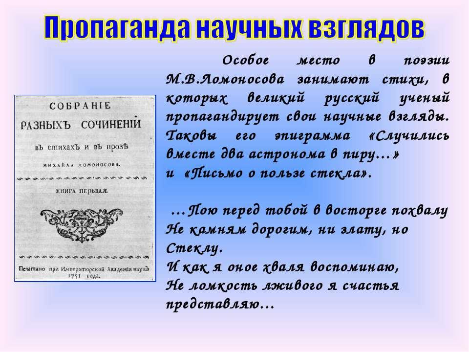 Особое место в поэзии М.В.Ломоносова занимают стихи, в которых великий русски...