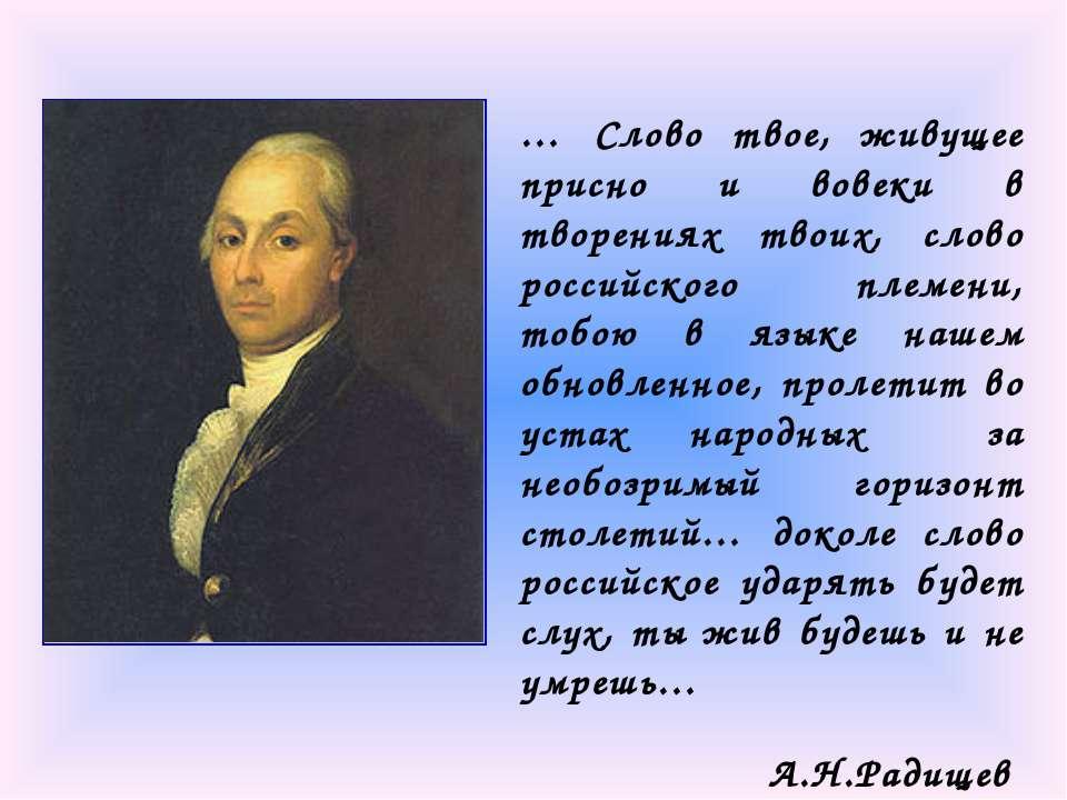 … Слово твое, живущее присно и вовеки в творениях твоих, слово российского пл...