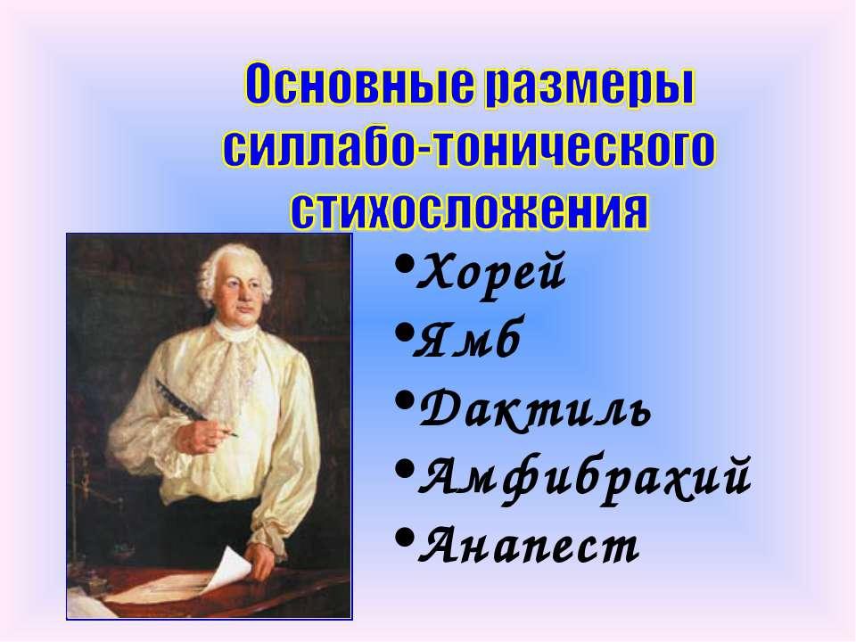 Хорей Ямб Дактиль Амфибрахий Анапест