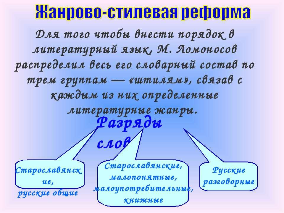 Для того чтобы внести порядок в литературный язык, М. Ломоносов распределил в...