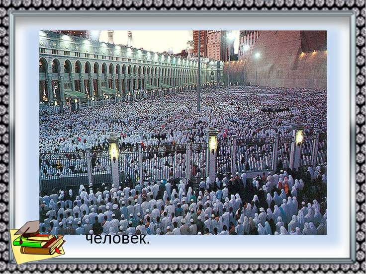 Аль-Харрам — святое место, где находится Кааба — представляет собой самый бол...