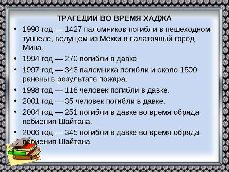 ТРАГЕДИИ ВО ВРЕМЯ ХАДЖА 1990 год— 1427 паломников погибли в пешеходном тунне...