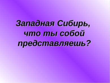 Западная Сибирь, что ты собой представляешь?